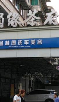 中江县 民主乡 女 24岁 未婚