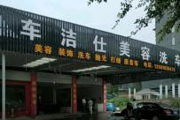 中江县 万福镇 男 27岁 未婚