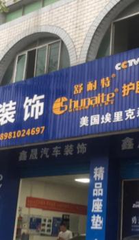 广汉 鑫晟汽车装饰