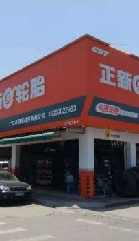 广汉 正新轮胎