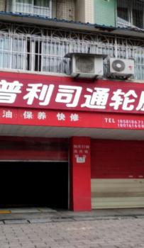 广汉 普利司通轮胎