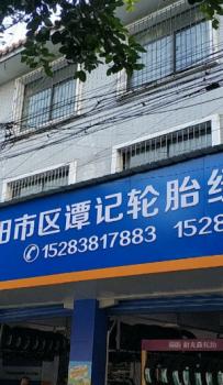 德阳市 谭记轮胎经营部
