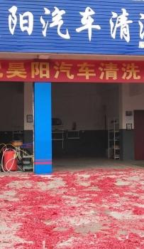 中江县玉兴镇 女 31  未婚