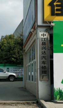 中江 兴达汽修厂