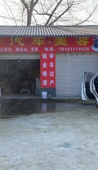 广汉 焕然一新洗车美容