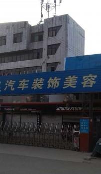 广汉 华达汽车装饰美容