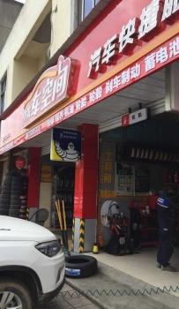 德阳市 八角车管所柳江街朝阳轮胎形象店