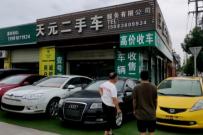 德阳 天元二手车服务有限公司