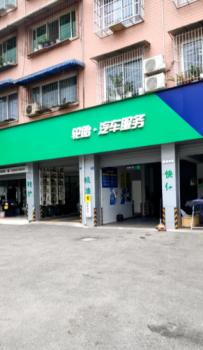 广汉 驰加轮胎汽车服务