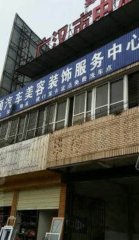 广汉 金顺汽车美容装饰服务中心