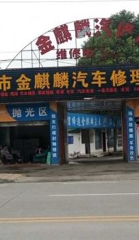 什邡 金麒麟汽车修理厂
