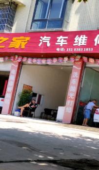 中江县 东北镇 男 36岁 离婚