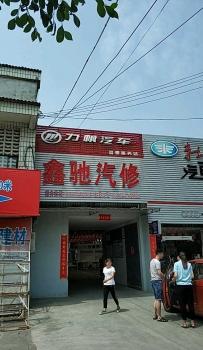 什邡 鑫驰汽修