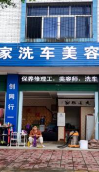 广汉 邓家洗车美容中心