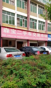 广汉 森宝二手车交易市场