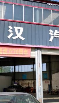 广汉 小汉汽修厂