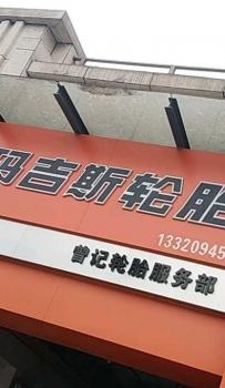 中江县 万福镇 女 25岁 未婚
