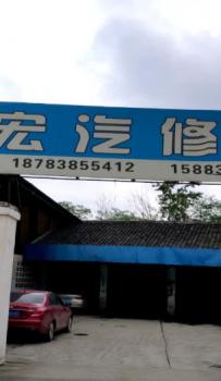 广汉 精宏汽修