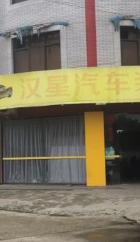 广汉 汉星汽修
