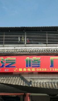 中江 捷诚汽修厂