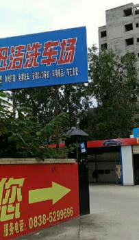 广汉 迅洁洗车场